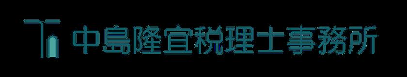 中島隆宜税理士事務所